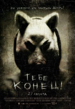 Тебе конец! (You're Next), 2013