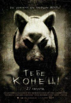 Постер к фильму – Тебе конец! (You're Next), 2013