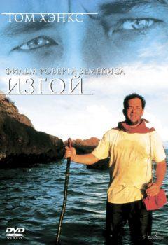 Изгой (Cast Away), 2000