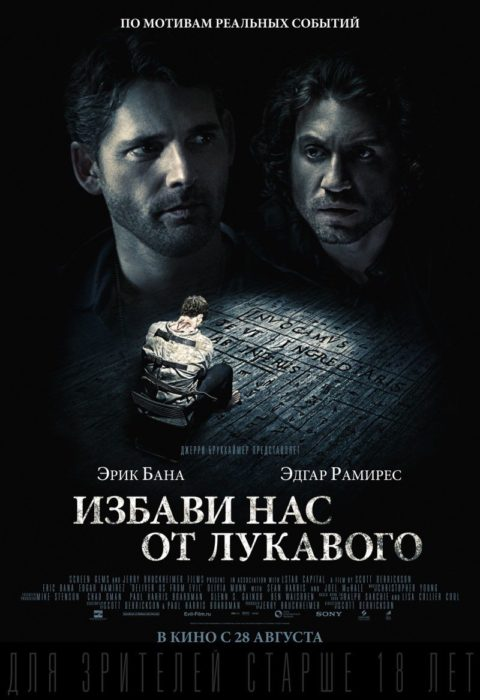 Избави нас от лукавого (Deliver Us from Evil), 2014
