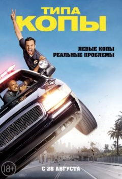 Типа копы (Let's Be Cops), 2014