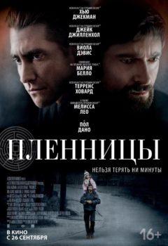 Постер к фильму – Пленницы (Prisoners), 2013