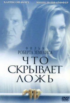 Что скрывает ложь (What Lies Beneath), 2000