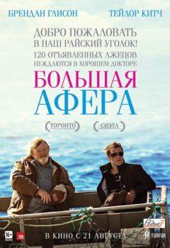 Постер к фильму – Большая афера (The Grand Seduction), 2013