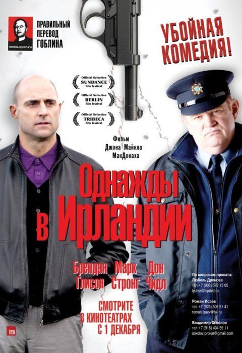 Однажды в Ирландии (The Guard), 2011