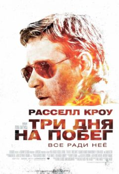 Постер к фильму – Три дня на побег (The Next Three Days), 2010