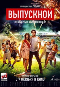 Постер к фильму – Выпускной, 2014