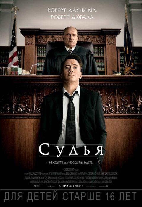 Судья (The Judge), 2014