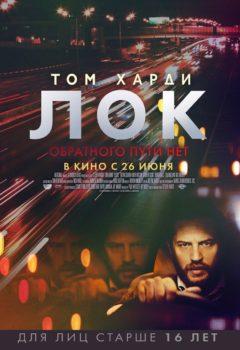 Постер к фильму – Лок (Locke), 2013