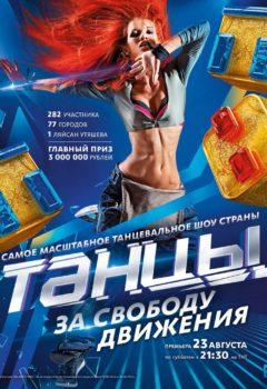Постер к фильму – Танцы на ТНТ (сериал на ТВ), 2014