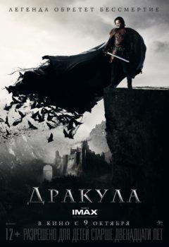 Постер к фильму – Дракула (Dracula Untold), 2014