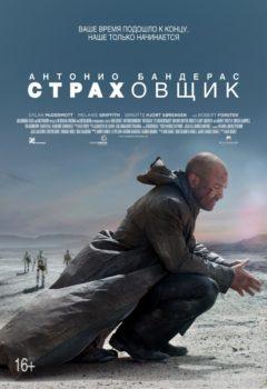 Постер к фильму – Страховщик (Automata), 2014