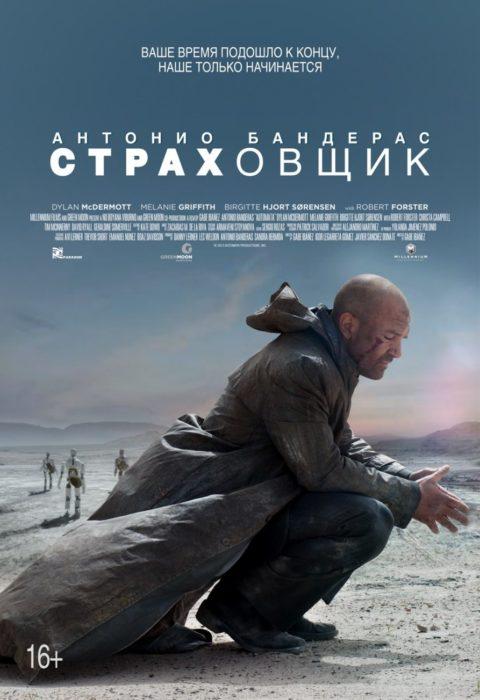 Страховщик (Automata), 2014