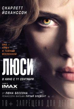 Постер к фильму – Люси (Lucy), 2014