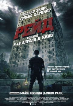 Постер к фильму – Рейд 2 (The Raid 2: Berandal), 2014