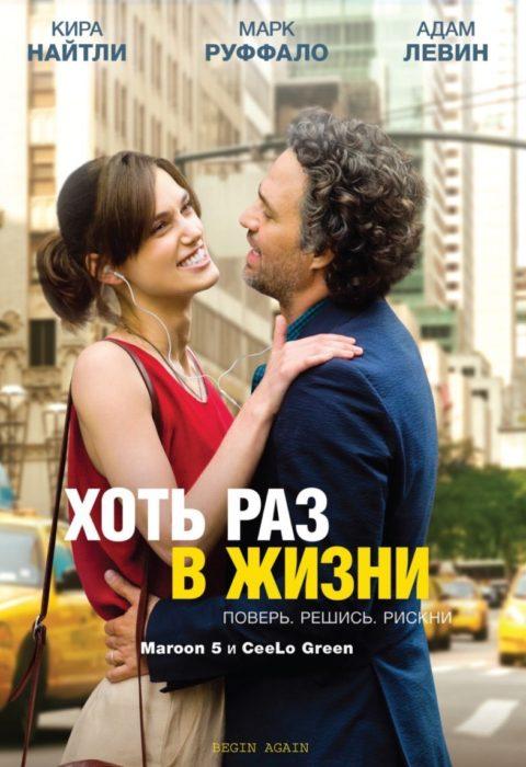 Хоть раз в жизни (Begin again), 2013
