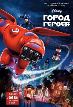Постер к фильму – Город героев (Big Hero 6), 2014