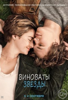 Виноваты звезды (The Fault in Our Stars), 2014