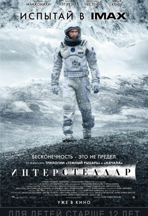 Интерстеллар (Interstellar), 2014