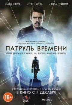 Постер к фильму – Патруль времени (Predestination), 2014