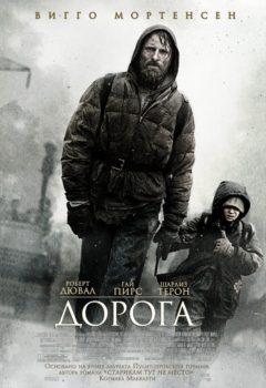 Дорога (The Road), 2009