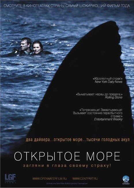 Открытое море (Open Water), 2003