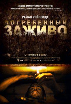 Постер к фильму – Погребённый заживо (Buried), 2010