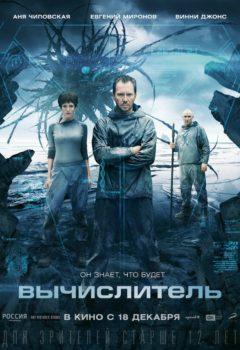Постер к фильму – Вычислитель, 2014