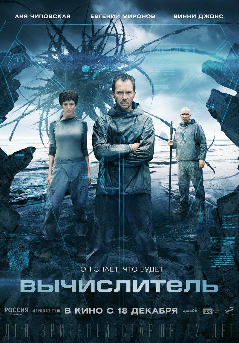 «Игра С Огнем 2014 Фильм» / 2001