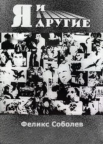Я и другие, 1971