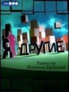 Постер к фильму – Я и другие, 2010