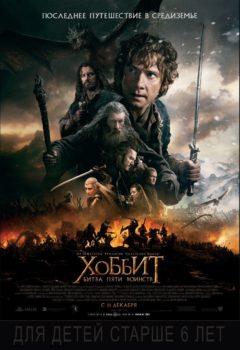 Постер к фильму – Хоббит: Битва пяти воинств (The Hobbit: The Battle of the Five Armies), 2014
