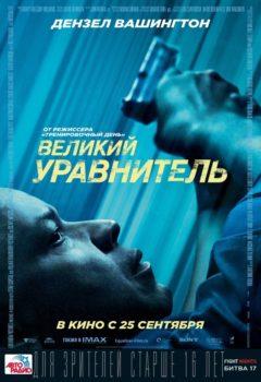 Постер к фильму – Великий уравнитель (The Equalizer), 2014