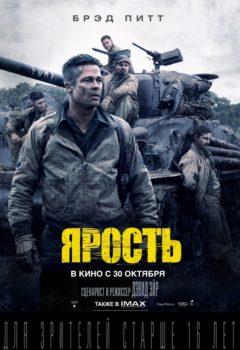 Постер к фильму – Ярость (Fury), 2014