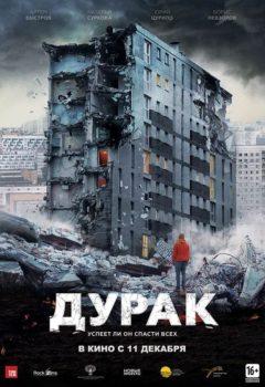 Постер к фильму – Дурак, 2014