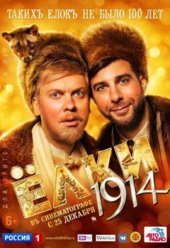 Постер к фильму – Ёлки 1914, 2014