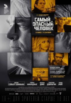 Постер к фильму – Самый опасный человек (A Most Wanted Man), 2014