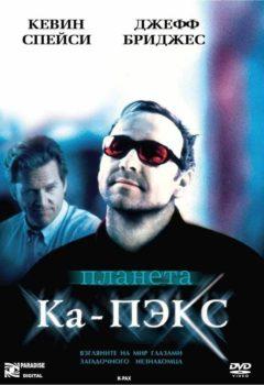 Постер к фильму – Планета Ка-Пэкс (K-PAX), 2001