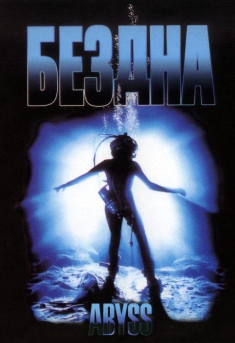 Бездна (The Abyss), 1989