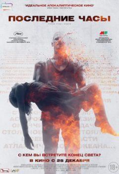 Постер к фильму – Последние часы (These Final Hours), 2013