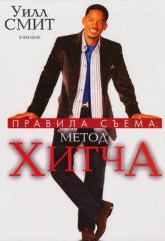 Постер к фильму – Правила съема: Метод Хитча (Hitch), 2005