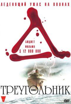 Треугольник (Triangle), 2009