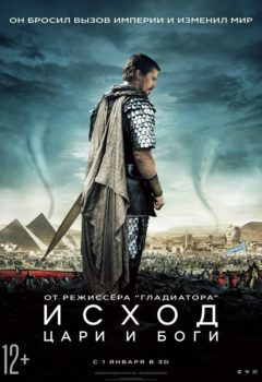 Постер к фильму – Исход: Цари и боги (Exodus: Gods and Kings), 2014