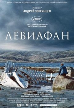 Постер к фильму – Левиафан, 2014