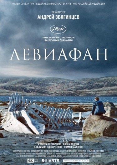 Левиафан, 2014