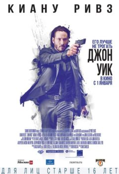 Постер к фильму – Джон Уик (John Wick), 2014