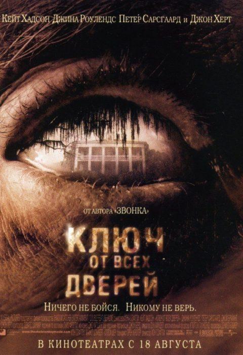 Ключ от всех дверей (The Skeleton Key), 2005