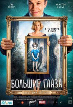 Постер к фильму – Большие глаза (Big Eyes), 2014