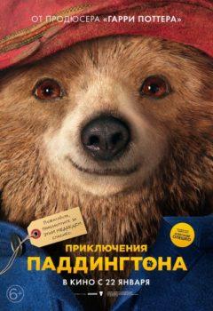 Постер к фильму – Приключения Паддингтона (Paddington), 2014