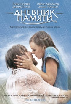 Постер к фильму – Дневник памяти (The Notebook), 2004